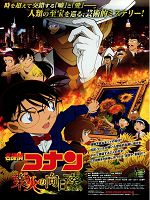 [日] 名偵探柯南:業火的向日葵 (DETECTIVE CONAN:SUNFLOWERS OF INFERNO) (2015)