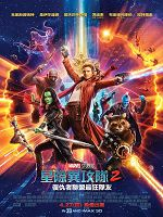 [美] 星際異攻隊2 (Guardians of the Galaxy Vol. 2) (2017)