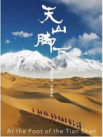 [中] 天山腳下 (At the Foot of the Tian Shan) (2018)
