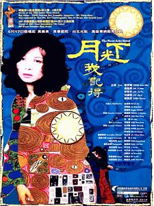 [台] 月光下,我記得 (The Moon Also Rises) (2005)