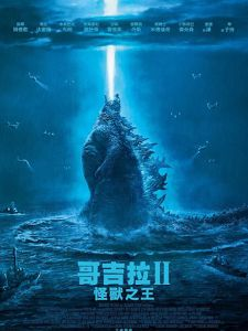 [美] 哥吉拉II怪獸之王 (Godzilla:King of the Monsters) (2019)