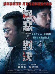 [韓] 極惡對決 (The Gangster, the Cop, the Devil) (2019)