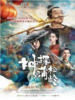 [中] 神探蒲松齡 (The Knight of Shadows:Between Yin and Yang) (2019)