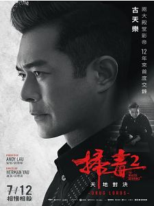 [中] 掃毒2天地對決 (The White Storm 2:Drug Lords) (2019)