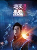 地表最強 THE INVINCIBLE演唱會 (2019)