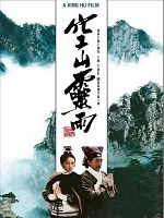 [港] 空山靈雨 (Raining in the Mountain) (1979)