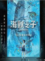 [日] 海獸之子 (Children of the Sea) (2019)