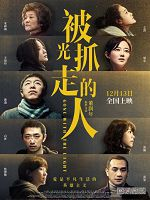 [中] 被光抓走的人 (Gone With The Light) (2019)