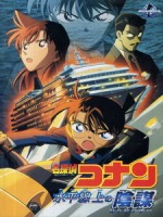 [日] 名偵探柯南 - 水平線上的陰謀 (Detective Conan - Strategy Above the Depths) (2004)
