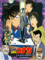 [日] 名偵探柯南 - 十四號獵物 (Detective Conan - The Fourteenth Target) (2008)