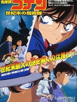 [日] 名偵探柯南 - 世紀末的魔術師 (Detective Conan - The Last Wizard of The Century) (1999)
