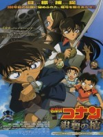 [卡通] 名偵探柯南 - 紺碧之棺 (Detective Conan - Jolly Roger in the Azure) (2007)
