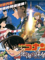 [日卡通] 名偵探柯南 - 絕海的偵探 (Detective Conan - Private Eye In The Distant Sea) (2013)(港版)