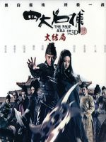 [中] 四大名捕3 (The Four Final Battle) (2D+3D) (2014) (港版)