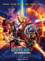 [美] 星際異攻隊2 (Guardians of the Galaxy Vol. 2) (2D+3D) (2017)
